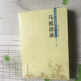 马祖语录 【邢东风签赠本】