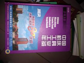 中国机床工具工业年鉴2016