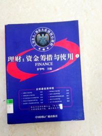 DX108253 EMBA/MBA必修核心课程 理财:资金筹措与使用   上