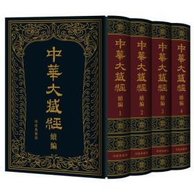 中华大藏经:续编:汉文部分:印度典籍部