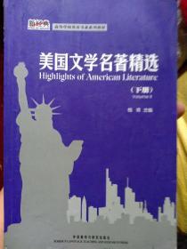 美国文学名著精选(下)