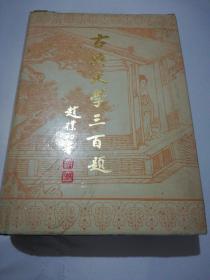 古典文学三百题