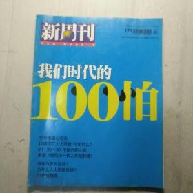 新周刊(2004年4月15) 专题:我们时代的100怕