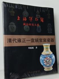 正版  清代雍正宣统官窑瓷器 上海博物馆景德镇研究鉴定辨别,,