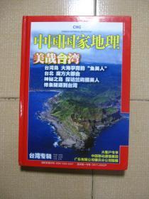 中国国家地理   2009年增刊    美哉台湾   台湾专辑   中国国家地理大客户专供版