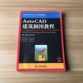 21世纪高等学校计算机规划教材:AutoCAD建筑制图教程