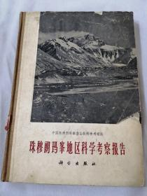 珠穆朗玛峰地区科学考察报告