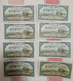 第一套人民币壹仟圆秋收 一千元秋收8张合售