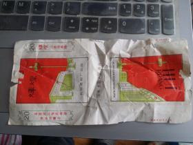 一张烟标:辉煌 武汉卷烟厂出品