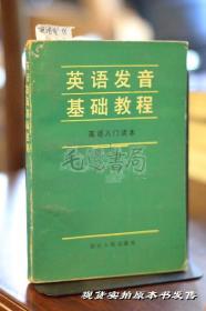 英语发音基础教程 英语入门读本
