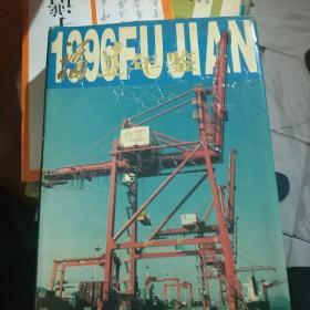 福建年鉴.1996
