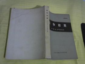 战争初期 (内带地图)