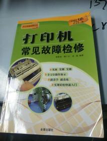 公办室设备维修丛书:打印机常见故障检修
