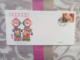 2015-2《拜年》 特种邮票 (首日封)