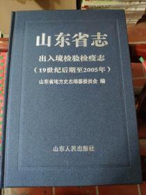 山东省志 出入境检验检疫志 19世纪后期至2005年  正版未阅 原箱
