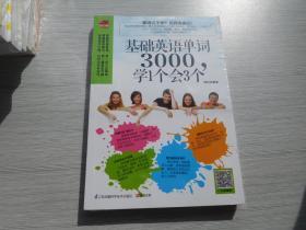 基础英语单词3000,学1个会3个    全新正版原版书1本未拆封