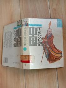 中国历代名僧【馆藏】