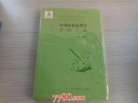 中国农业伦理学史料汇编(全新正版原版书未拆封 1本)