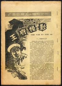广西日报花山增刊之一
