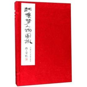 红楼梦人物图咏 9787558607844 上海人民美术出版社
