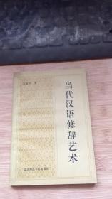 当代汉语修辞艺术