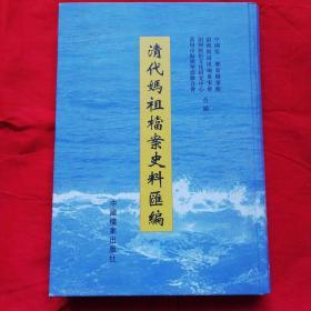 清代妈祖档案史料汇编(精装16开本)