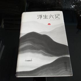 浮生六记(汪涵推荐,作家榜出品未删节插图珍藏版)