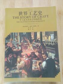 世界工艺史(修订版)