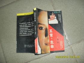 五官与生命 2:眉眼心机.唇情(8品小32开1989年1版1印2万册271页插图本)44217