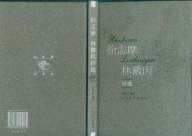 徐志摩 林徽因诗选(大32开精装本/03年一版二印)