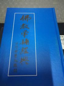 佛教常诵经典.