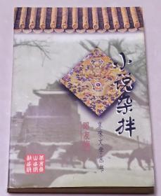 小说杂拌~京味文学丛书