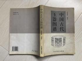 中国古代玉器图谱【请注意看详细描述】