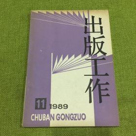 出版工作(1989.11)