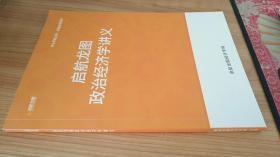 启航龙图 政治经济学讲义