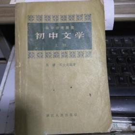 自学参考书  初中文学    上册   1958一版一印