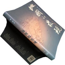 地图的发现 书籍