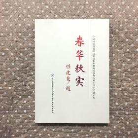 春华秋实-中国国际贸易促进委员会专利商标事务所五十周年纪念文集