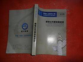 建设公共服务型政府——政府转型与中国经济社会协调发展 论文集