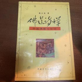佛道诗禅——中国佛教文化论