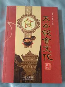 太谷饮食文化(作者签名本)