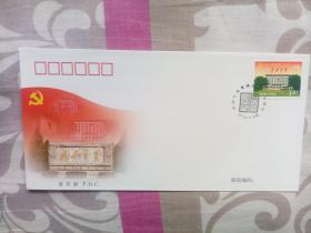 2013-5《中共中央党校建校八十周年》纪念邮票首日封