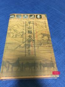平山郁夫的丝路世界  来自平山郁夫丝绸之路美术馆的文物精品
