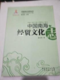 中国南海经贸文化志