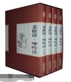 正版 精装国学馆-菜根谭·呻吟语9D02e