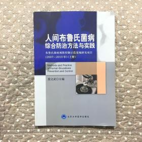 人间布鲁氏菌病综合防治方法与实践(布鲁氏菌病预防控制示范基地研究项目2007-2010年)(上册)