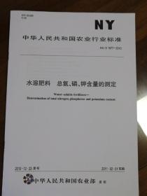中华人民共和国农业行业标准NY/T1977-2010水溶肥料 总氮、磷、钾含量的测定