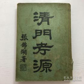 清门考源 民间帮派史料文献 有联谊出版社版权章 民国35年三版