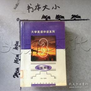 大学英语伴读系列.三级阅读