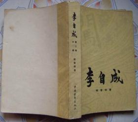 李自成 第二卷 上中下册.